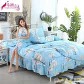 床上用品四件套床裙款夏季加厚磨毛1.8m2.0米公主風韓式床罩4件套 水晶鞋坊igo