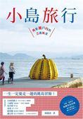 (二手書)小島旅行: 跳進瀨戶內的藝術風景