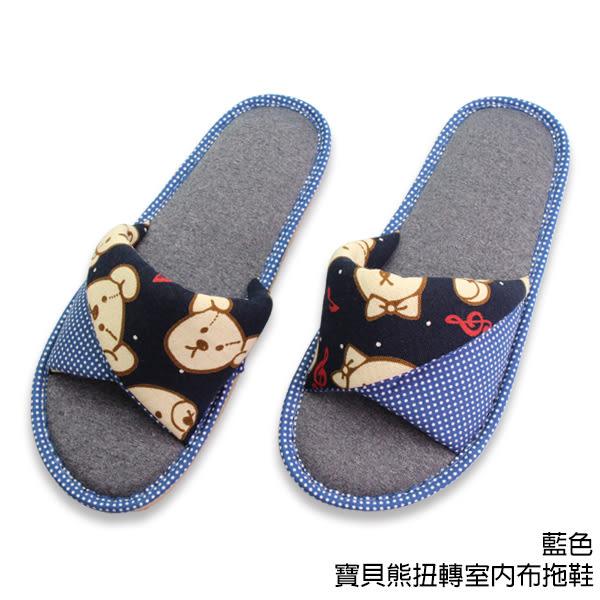 【333家居鞋館】俏皮拼貼★寶貝熊扭轉室內布拖鞋-藍