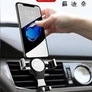 車載手機支架汽車用出風口車內通用