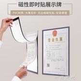 營業執照保護套海報膠套護套軟磁性證件膠貼墻上透明掛墻正本A3裝展示貼  一米陽光