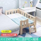 兒童床 (150*70*40)三面護欄 尾梯嬰兒床 男女孩單人床