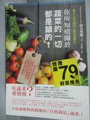 【書寶二手書T1/養生_HNX】你所知道關於蔬菜的一切都是錯的_河名秀郎