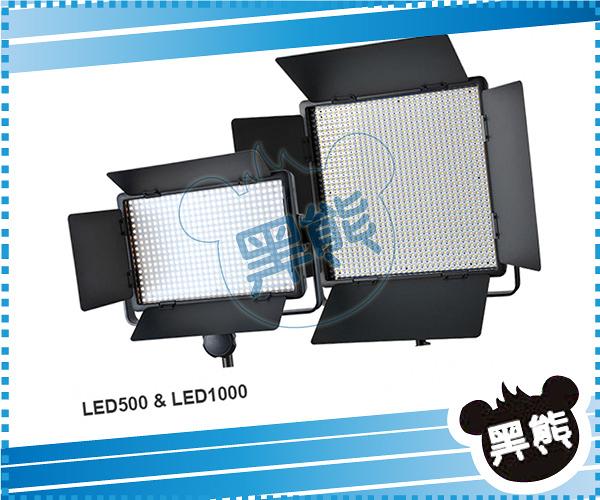 黑熊館 Godox 神牛 LED 1000 W 白光版 可調色溫 持續燈 錄影燈 攝影燈 外拍燈 婚攝燈 補光燈