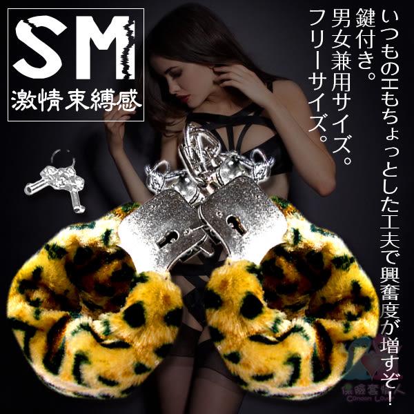 【愛愛雲端】豹紋絨毛鍍鎳手銬(台製)(重量款) 格雷的50道陰影/SM/多功能 /動漫 N200188