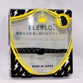 防靜電 放電 緩和 手環 ELEBLO 日本製 正版商品