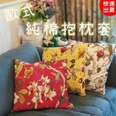 現貨-歐式全棉抱枕套 全棉枕頭套 靠枕 隱藏式拉鍊帶【A114】『蕾漫家』