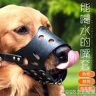 寵物狗嘴套防咬防亂吃狗狗口罩防叫器止吠罩中小大型犬嘴罩防撿食 1995生活雜貨