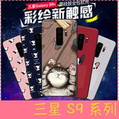 【萌萌噠】三星 Galaxy S9 /  S9 Plus 彩繪磨砂手機殼 卡通塗鴉 超薄防指紋 全包矽膠軟殼 手機殼