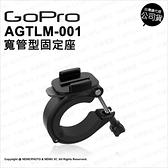 GoPro 原廠配件 AGTLM-001 寬管型固定座 Hero 全系列機種 適用 固定架 支架【刷卡】薪創