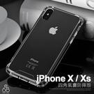 四角強力 iPhone X / XS 氣囊 手機殼 空壓殼 防摔 軟殼 保護殼 壓克力 透明 保護套 不泛黃