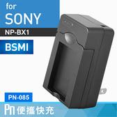 Kamera Sony NP-BX1 高效充電器 PN 保固1年 HX50V HX60V HX90V HX300 HX400V PJ240 PJ440 CX240 CX405 MV1 GWP88V