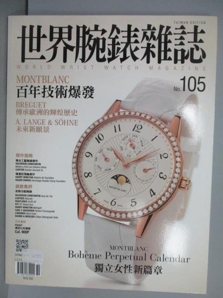 【書寶二手書T8/收藏_FOG】世界腕表雜誌_105期_萬寶龍百年技術爆發