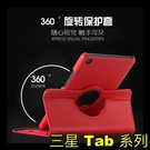 【萌萌噠】三星 Galaxy Tab A7 Lite (8.7吋) T220/T225 旋轉360度 皮紋側翻皮套 多層支架 鬆緊帶 平板套