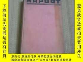 二手書博民逛書店外文原版罕見精裝本《KRPOOT CRRVETH WELLS》帶藏書票一枚Y15121 出版1933