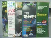 【書寶二手書T7/雜誌期刊_PLM】科學人_特刊1~5號間缺4_共4本合售_全觀奈米新世界等