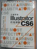 【書寶二手書T6/電腦_WDZ】正確學會 Illustrator CS6 的16堂課_施威銘研究室
