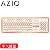 AZIO RETRO POSH BT 藍牙真牛皮打字機鍵盤 Typelit機械軸 中文