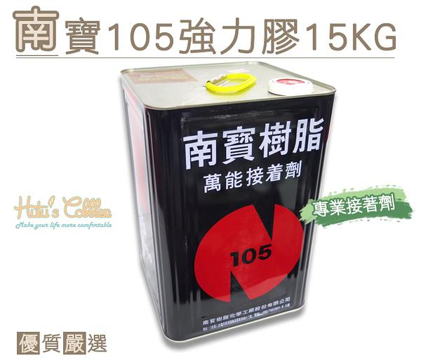 糊塗鞋匠 優質鞋材 N130 台灣製造 南寶105強力膠15KG 金屬 橡膠 玻璃 皮革 木材