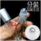 精油分裝透明玻璃滾珠空瓶-10mL(鐵珠...