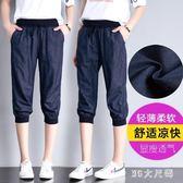 薄款天絲牛仔七分褲女夏季寬鬆束腳燈籠褲大尺碼冰絲哈倫馬褲 QG4143『M&G大尺碼』