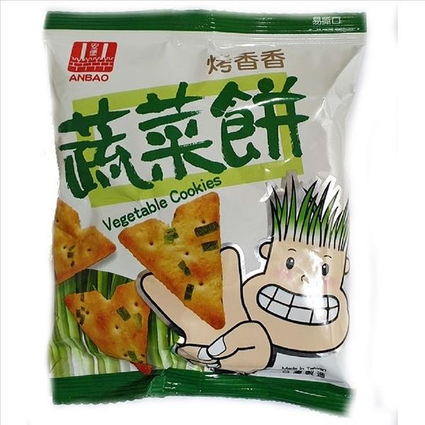 安堡蔬菜餅 1包20小包/約570~600公克【4712052017023】(台灣零食)