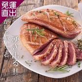 勝崎生鮮 法式頂極櫻桃鴨胸2片組 (260公克±10%/1片)【免運直出】