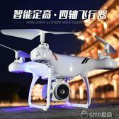 耐摔四軸飛行器無人機航拍高清超長續航遙控飛機男孩充電玩具YYP ciyo黛雅