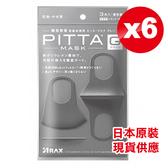 日本製 PITTA MASK 高密合 可水洗口罩 (成人) 3入X6包 灰色 (100%正貨保證) 專品藥局【2015075】