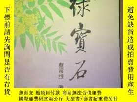 二手書博民逛書店Z10罕見綠寶石Y16651 蔡常維 百花文藝出版社 出版199