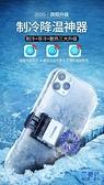 手機散熱器降溫神器半導體制冷小風扇背夾冷卻散熱液冷散熱器【英賽德3C數碼館】