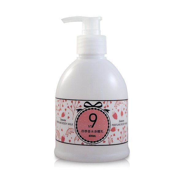 四季香水身體乳 Seasons Perfume Body Milk (400gm)-N°9-butyshop沛莉