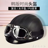 情侶盔夏盔復古明星盔四季通用YYP   伊鞋本鋪