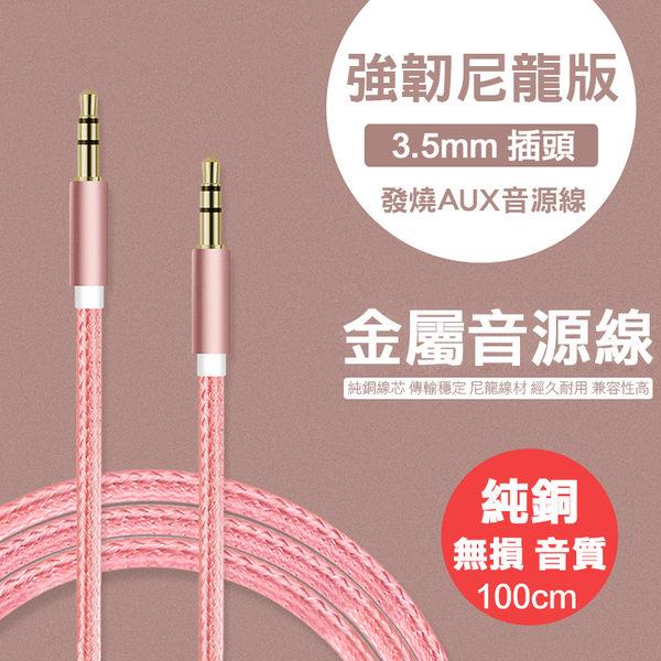 ▼強韌尼龍版 3.5mm 公對公 尼龍編織音源線/鍍金/金屬音源線/音頻線/音響線/車載/喇叭線