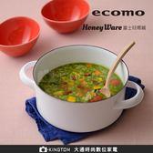 日本 ecomo cotto cotto Honey ware 富士琺瑯鍋   絕佳保溫性 保留食物最佳風味