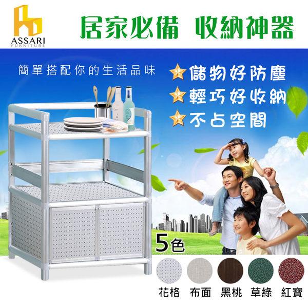 ASSARI-輕量鋁合金2尺2門置物櫃(寬60*深41*高84cm)