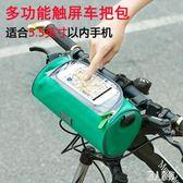自行車包山地車手機導航包車首車把包車頭龍頭包掛包防水騎行裝備 DJ8630『麗人雅苑』