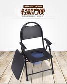 坐便椅座便椅老人大便椅坐便器凳折疊加厚坐廁椅子〖米娜小鋪〗igo