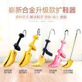 撐鞋器撐鞋器男女通用撐大器腳背尖頭鞋撐擴鞋器擴大可調闊鞋子洛麗的雜貨鋪