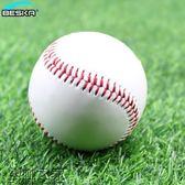 黑五好物節 百斯卡棒球標準9號實心硬式棒球軟式中小學生訓練考試比賽用棒球