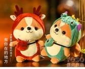 可愛小鬆鼠公仔變身恐龍毛絨玩具兒童玩偶七夕送女生日禮物布娃娃『優尚良品』