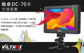 呈現攝影-Viltrox DC-70 ll 7吋LCD液晶螢幕 取景器 HDMI 高解析錄影 外接螢幕 高低角度 似CLM-V55