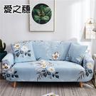 愛之穗-全包彈力簡約四季通用型沙發套 三人沙發 (190~230cm適用)