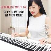 手卷88鍵成人家用初學者便攜式加厚專業版摺疊軟鍵盤電子鋼琴 NMS街頭潮人