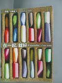 【書寶二手書T3/翻譯小說_IPW】在一起就好_施瑞瑄, 安娜‧戈華達