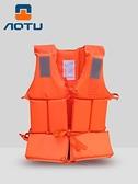 救生衣 專業船用輕薄便攜成人兒童救生衣大人女小孩泡沫大浮力背心游泳衣 霓裳細軟