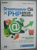 【書寶二手書T6/網路_XDP】Dreamweaver CS6 X PHP超強互動網站特訓班_鄧文淵
