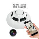 【認證商品】W101無線WIFI偵煙型針孔攝影機/手機監看遠端無線WIFI針孔攝影機竊聽器