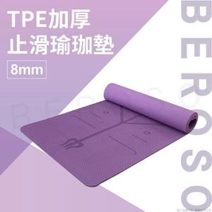 Beroso 倍麗森 TPE加厚止滑瑜珈墊 8mm- 神秘紫
