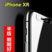 iPhone XR 6.1吋 半版2.5D弧邊疏油防水鋼化玻璃膜保護貼